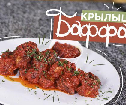 Куриные крылья «Баффало»: рецепт от Марко Черветти