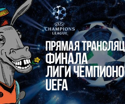 Трансляция финала Лиги Чемпионов UEFA в ESHAK