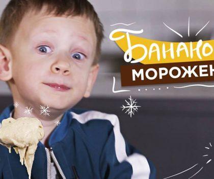 Мороженое из бананов за 5 минут: рецепт от Марко Черветти