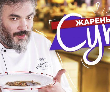 Сытный суп с мясом рецепт от Марко Черветти