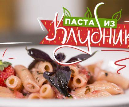 Паста с клубникой: рецепт от Марко Черветти