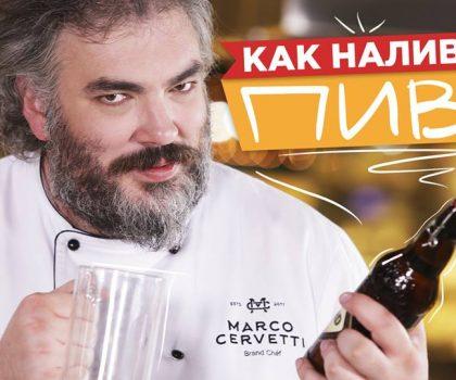 Как наливать пиво: секреты шеф-повара Марко Черветти