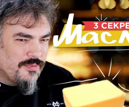 Секреты жарки на масле: хитрости шеф-повара Марко Черветти