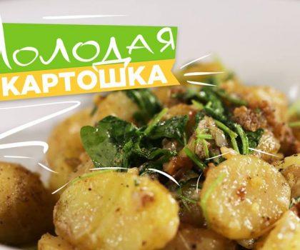 Молодая картошка с рукколой: рецепт от Марко Черветти