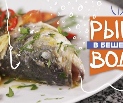 Рыба в морской воде: рецепт от Марко Черветти