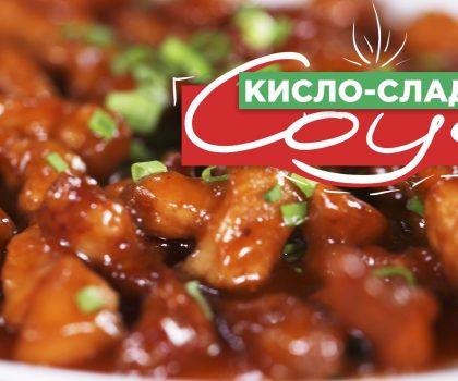 Гу Лао Жоу или свинина в кисло-сладком соусе: рецепт от Марко Черветти