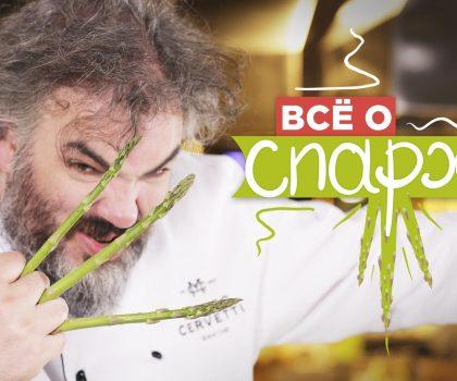 Как готовить спаржу: секреты шеф-повара Марко Черветти