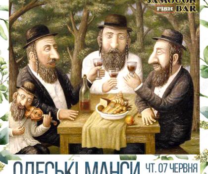 «Одеські манси»— це таки свято в Samogon Fish Bar!