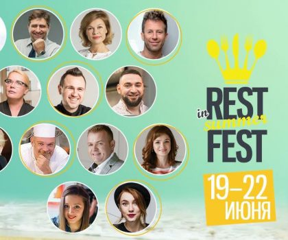 19-22 июня состоится ивент для рестораторов — InRestSummerFest!