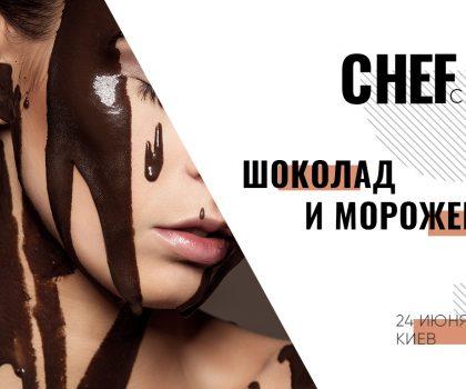 Один из лучших кондитеров мира Эмануэле Ди Бьязе впервые едет в Украину!