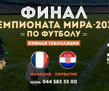 Смотрим финал ЧМ-2018 в ESHAK