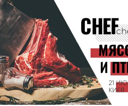 Hoteliero приглашает на мастер-класс по мясу