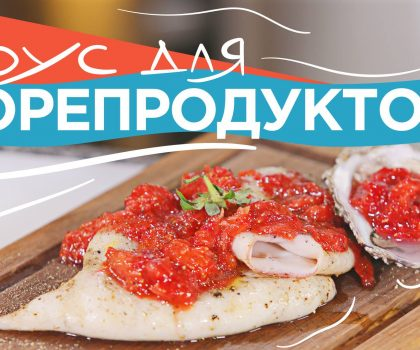 Соус для морепродуктов за 1 минуту: рецепт от Марко Черветти