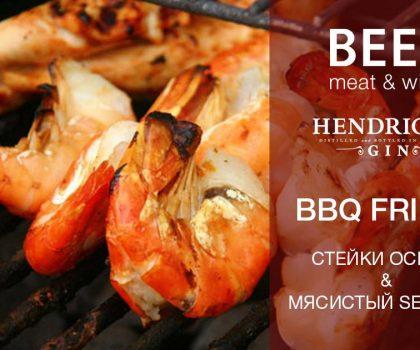 BBQ Friday: стейки осетра и мясистый seafood на террасе BEEF