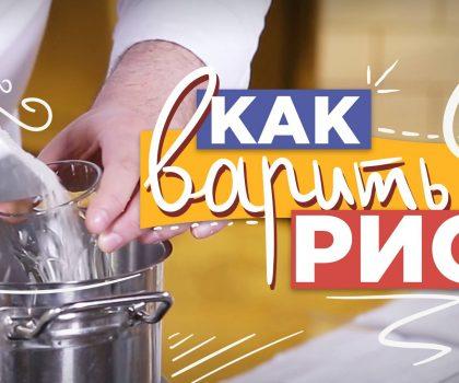 Как варить рис: секреты шеф-повара Марко Черветти