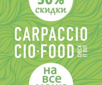 Carpaccio Cio Food: новый формат!