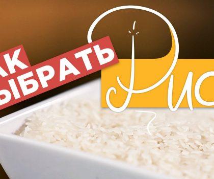 Как выбрать рис: секреты шеф-повара Марко Черветти