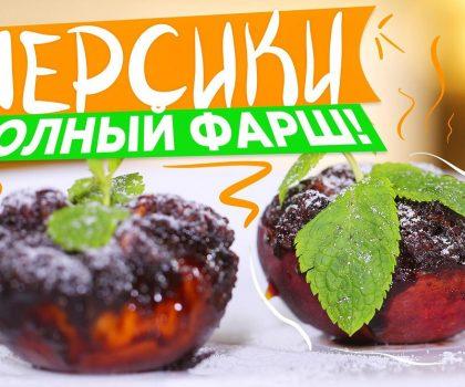 Фаршированные персики: рецепт от Марко Черветти