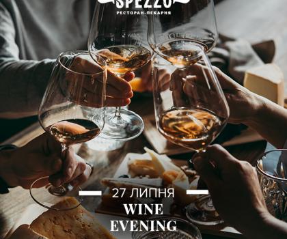 27 июля Wine Evening в Spezzo на Большой Васильковской