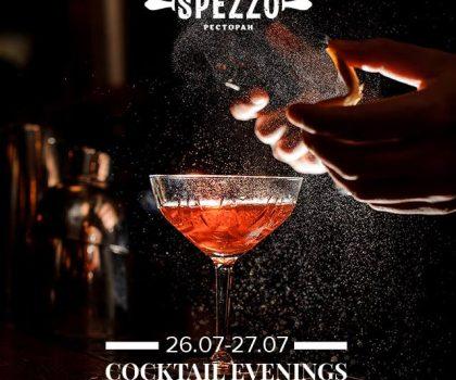 Сocktail evenings в Spezzo на Русановке