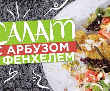Летний салат с арбузом и фенхелем: рецепт от Марко Черветти