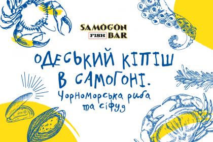 У Samogon Fish Bar новий гастро привід від шефа!