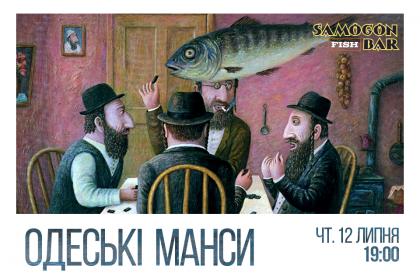 Одеські Манси у Samogon Fish Bar!