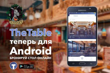 TheTable теперь и в Android! Бронируй стол в ESHAK