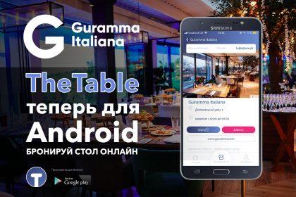 TheTable для Android. Бронируй стол в Guramma Italiana