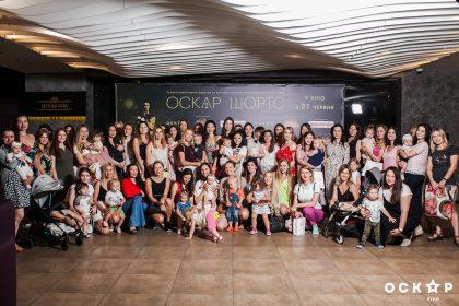 Как прошел кинобранч в кинотеатре «Оскар» для молодых мам с малышами