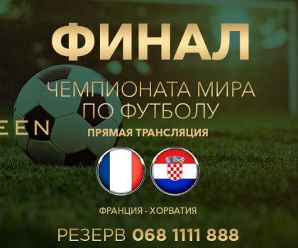 Смотрим финал Чемпионата мира по футболу в Queen