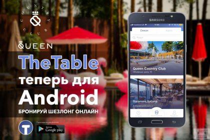 Теперь и для Android! Бронируй и оплачивай шезлонг в Queen через TheTable