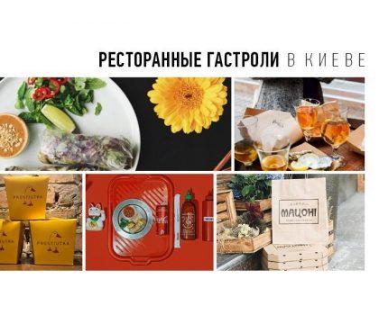 Ресторанные Гастроли от ИД «Ресторатор Украина» 26 июля 2018