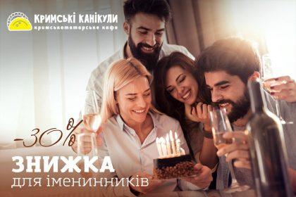 День народження у Кримських Канікулах!