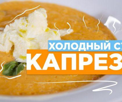 Холодный суп капрезе: рецепт от Марко Черветти