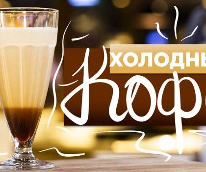 Холодный кофе за 3 секунды: рецепт от Марко Черветти