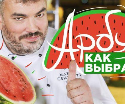 Как выбрать спелый и вкусный арбуз: советы от Марко Черветти