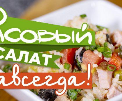 Рисовый салат: рецепт от Марко Черветти
