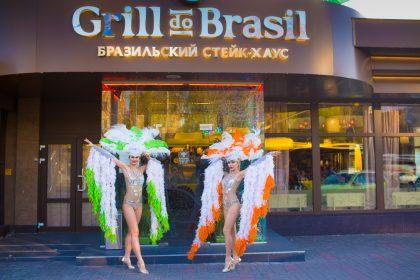 День Бразилии. Карнавал и любимый стейк-хаус Grill do Brasil