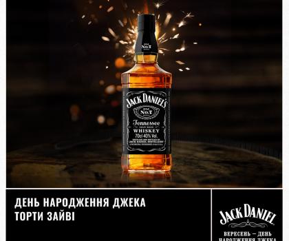 День рождения Jack Daniel`s в ESHAK