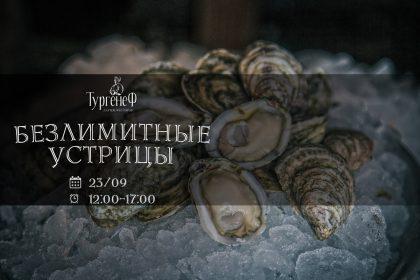 Безлимитные устрицы за 499 гривен в ТургенеФ