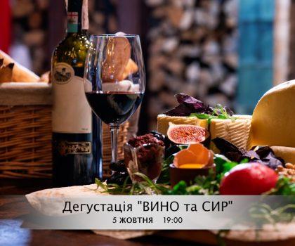 5 жовтня йдемо на дегустацію «ВИНО та СИР» в ресторані SULUGUNI!