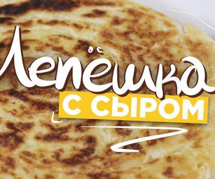 Лепешка с сыром: рецепт от Марко Черветти