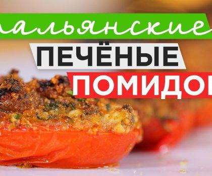 Помидоры гратен: рецепт от Марко Черветти