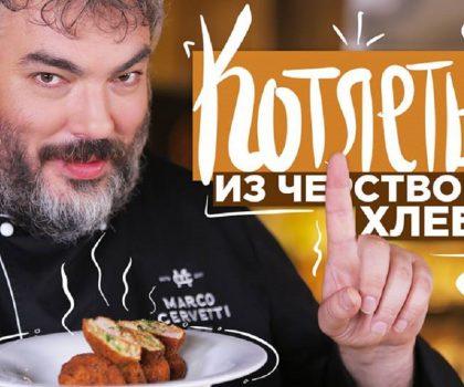 Котлеты с черствым хлебом: рецепт от Марко Черветти