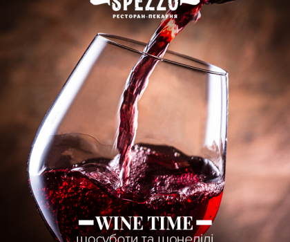 Wine Time в Spezzo!