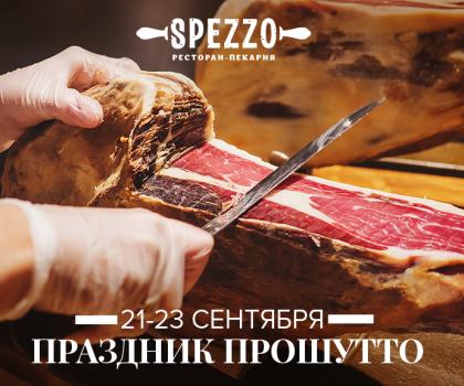 Time to party в Spezzo на Большой Васильковской