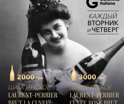 Дни шампанского в Guramma Italiana