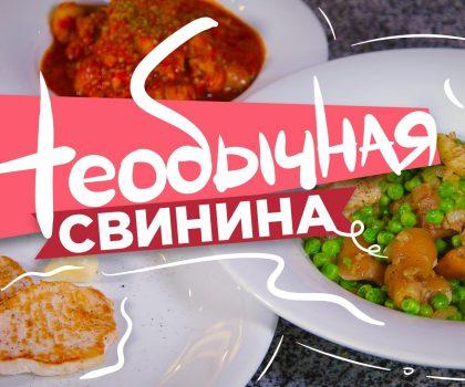 Три блюда из свинины: рецепт от Марко Черветти