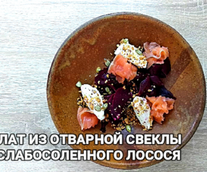 Салат из свеклы со слабосоленным лососем
